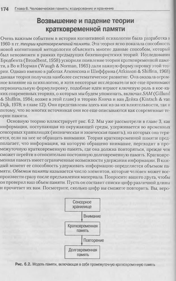 DJVU. Когнитивная психология [5-е издание]. Андерсон Д. Страница 171. Читать онлайн