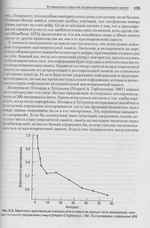 DJVU. Когнитивная психология [5-е издание]. Андерсон Д. Страница 172. Читать онлайн
