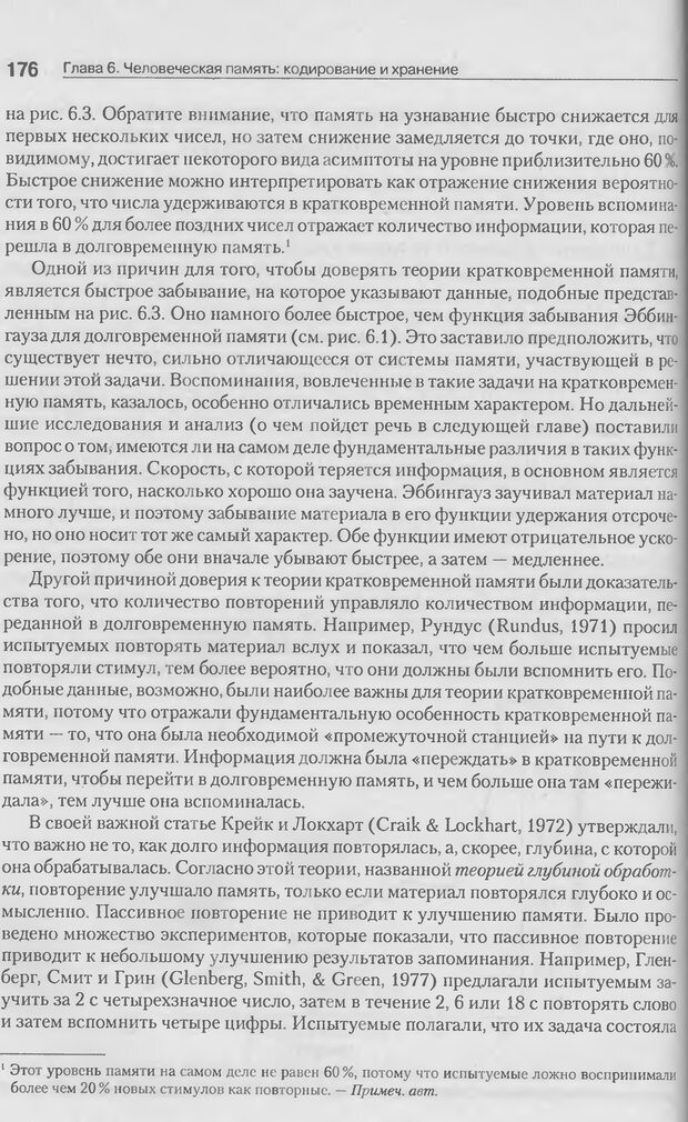 DJVU. Когнитивная психология [5-е издание]. Андерсон Д. Страница 173. Читать онлайн