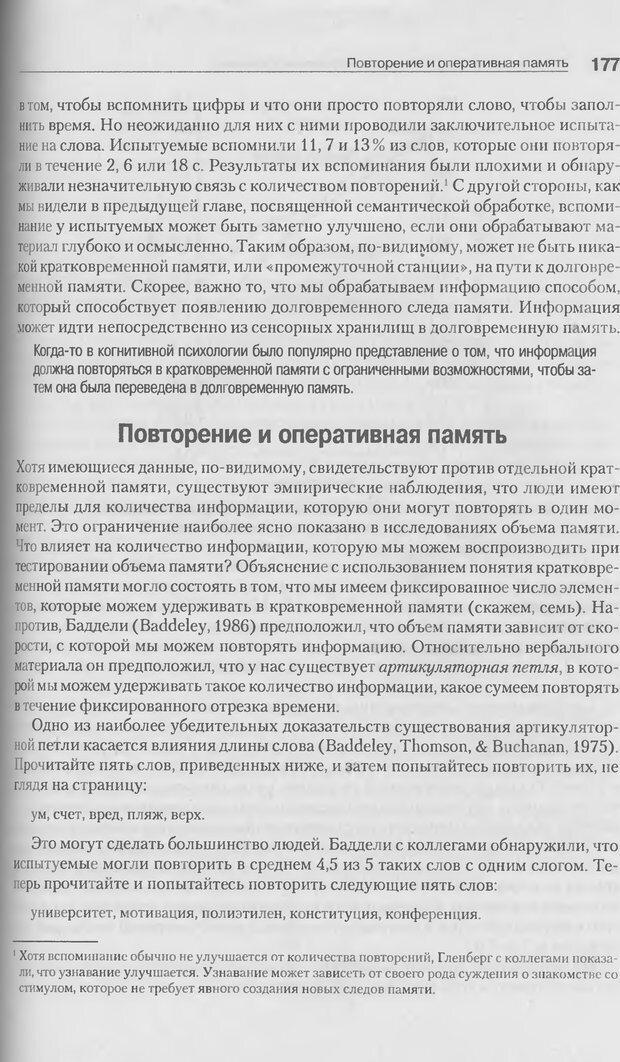 DJVU. Когнитивная психология [5-е издание]. Андерсон Д. Страница 174. Читать онлайн