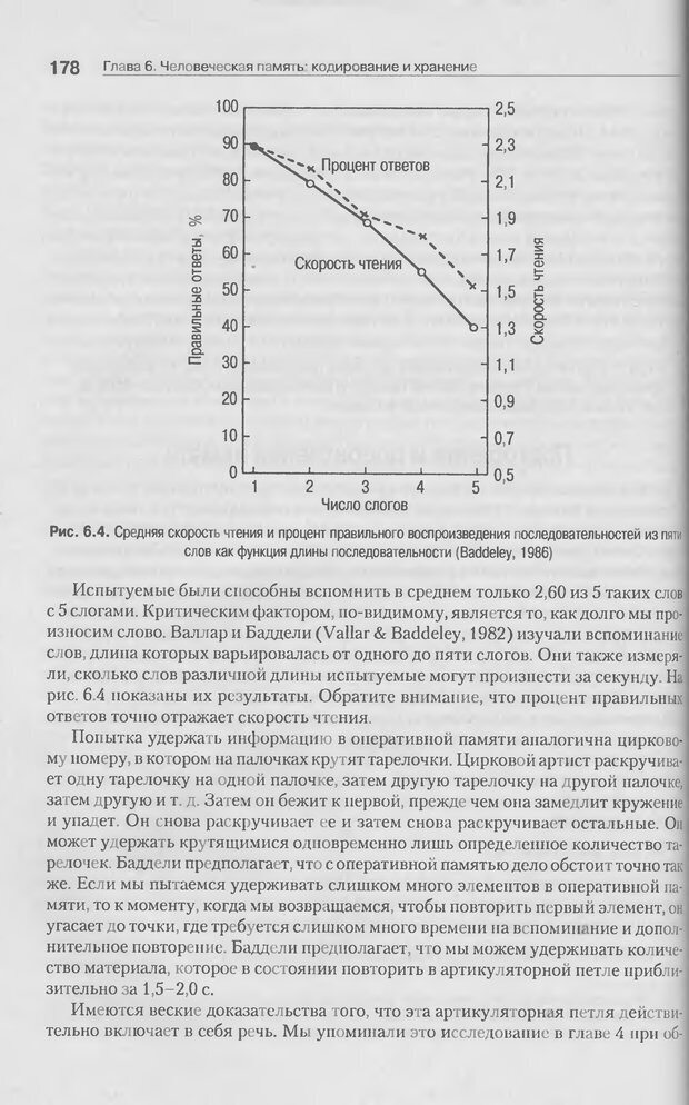 DJVU. Когнитивная психология [5-е издание]. Андерсон Д. Страница 175. Читать онлайн