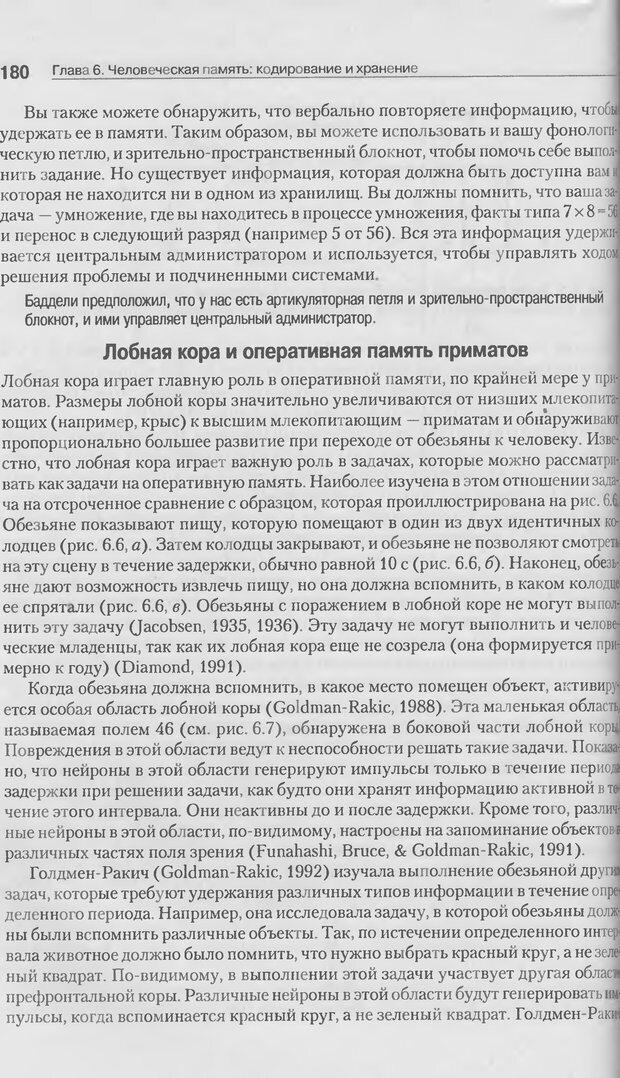 DJVU. Когнитивная психология [5-е издание]. Андерсон Д. Страница 177. Читать онлайн