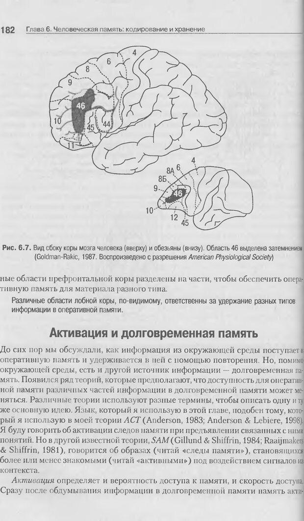 DJVU. Когнитивная психология [5-е издание]. Андерсон Д. Страница 179. Читать онлайн