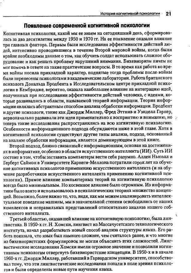 DJVU. Когнитивная психология [5-е издание]. Андерсон Д. Страница 18. Читать онлайн