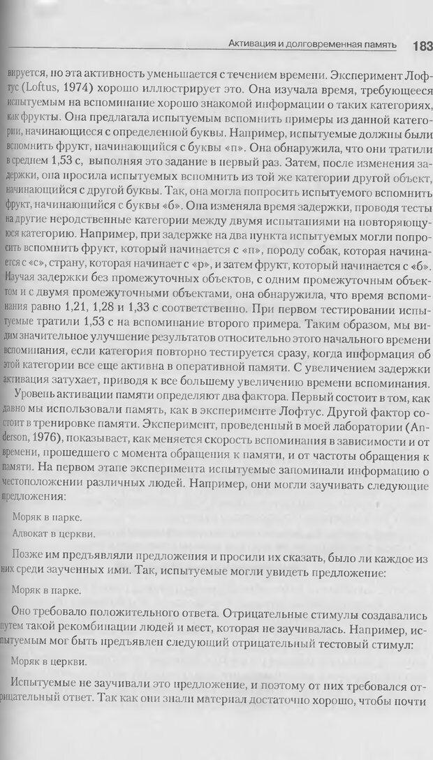DJVU. Когнитивная психология [5-е издание]. Андерсон Д. Страница 180. Читать онлайн