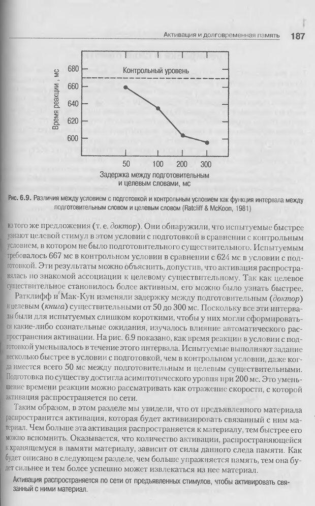 DJVU. Когнитивная психология [5-е издание]. Андерсон Д. Страница 184. Читать онлайн