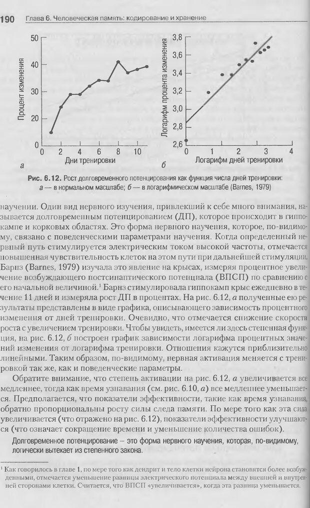 DJVU. Когнитивная психология [5-е издание]. Андерсон Д. Страница 187. Читать онлайн
