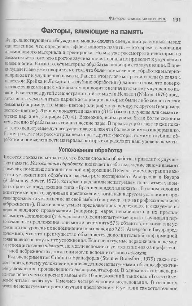 DJVU. Когнитивная психология [5-е издание]. Андерсон Д. Страница 188. Читать онлайн