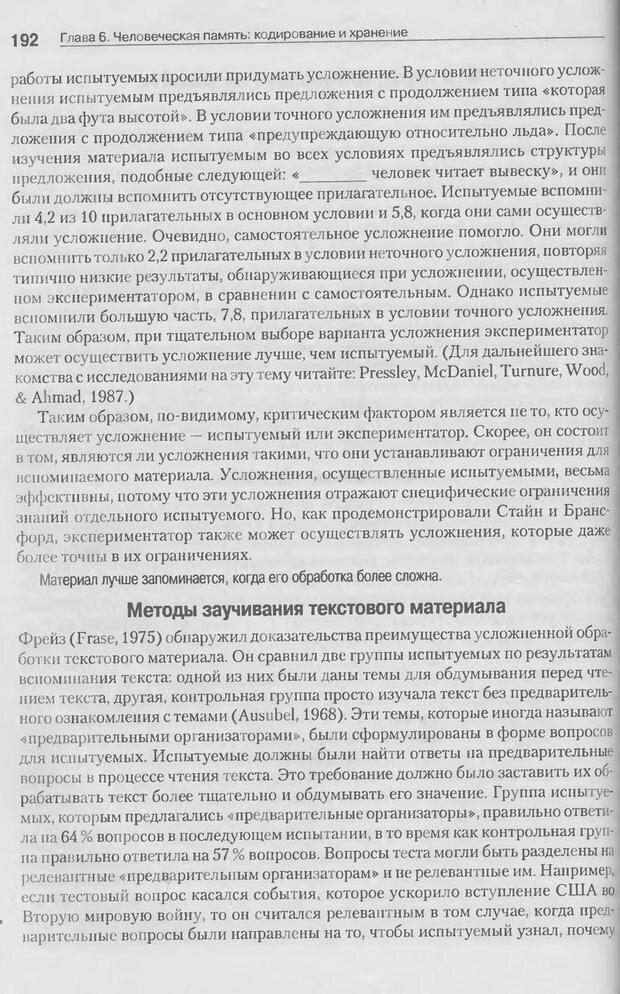 DJVU. Когнитивная психология [5-е издание]. Андерсон Д. Страница 189. Читать онлайн