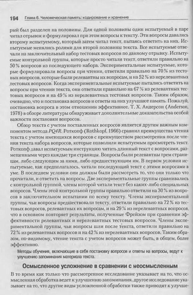 DJVU. Когнитивная психология [5-е издание]. Андерсон Д. Страница 191. Читать онлайн
