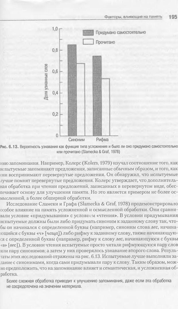 DJVU. Когнитивная психология [5-е издание]. Андерсон Д. Страница 192. Читать онлайн