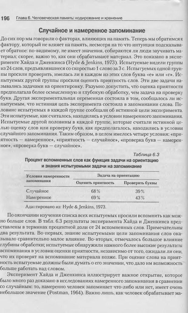 DJVU. Когнитивная психология [5-е издание]. Андерсон Д. Страница 193. Читать онлайн