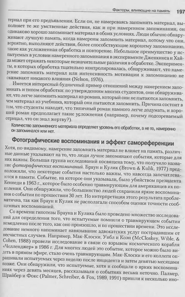 DJVU. Когнитивная психология [5-е издание]. Андерсон Д. Страница 194. Читать онлайн