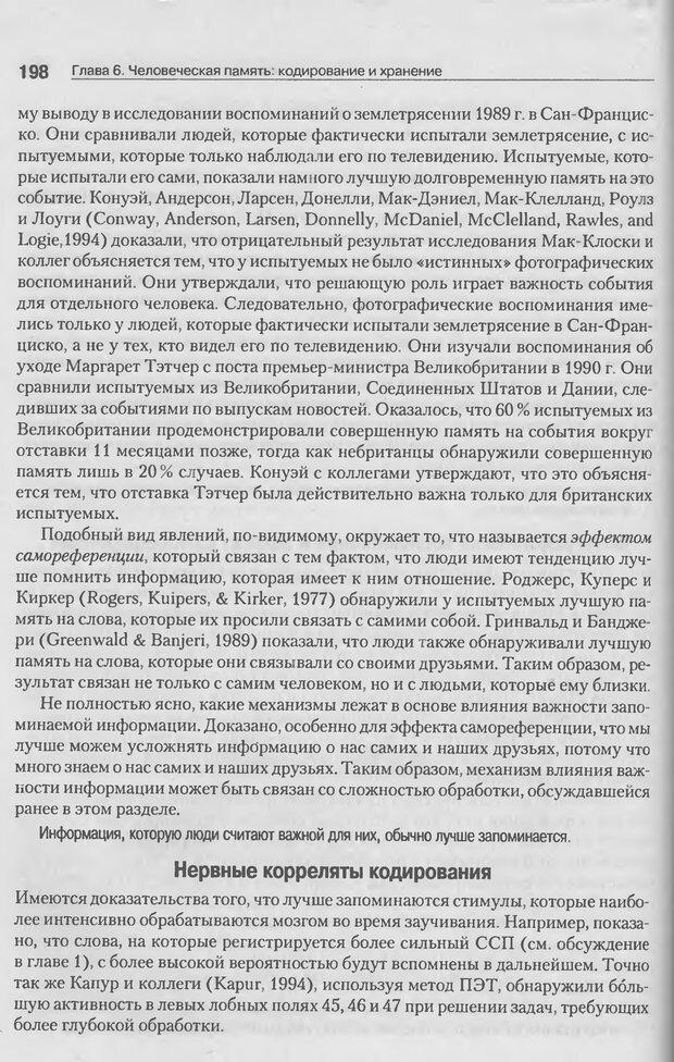 DJVU. Когнитивная психология [5-е издание]. Андерсон Д. Страница 195. Читать онлайн