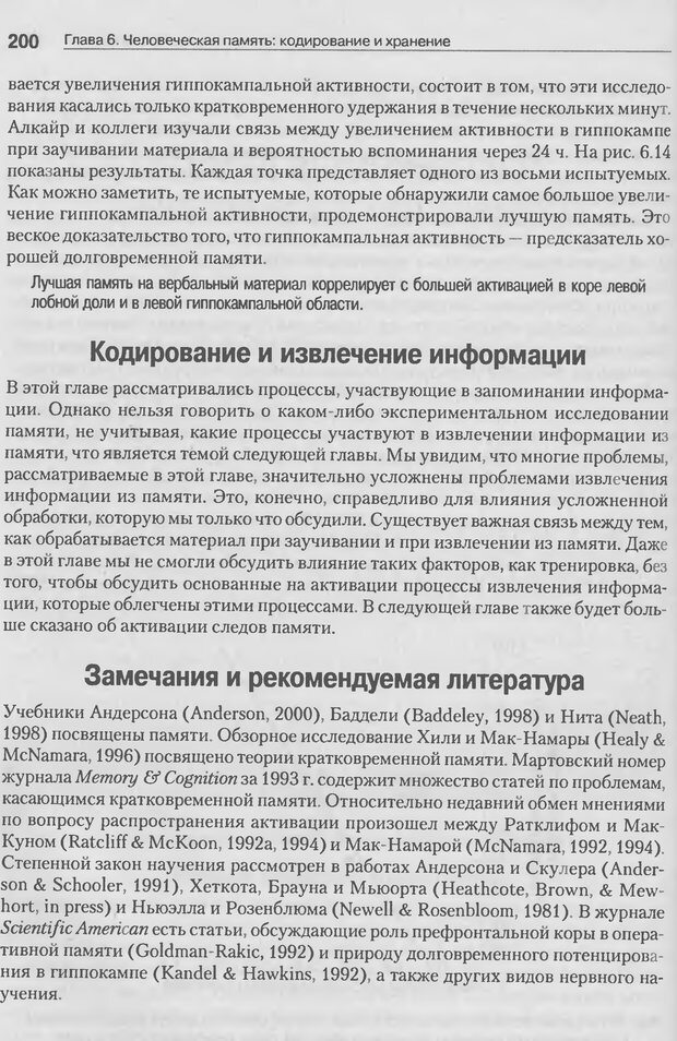 DJVU. Когнитивная психология [5-е издание]. Андерсон Д. Страница 197. Читать онлайн