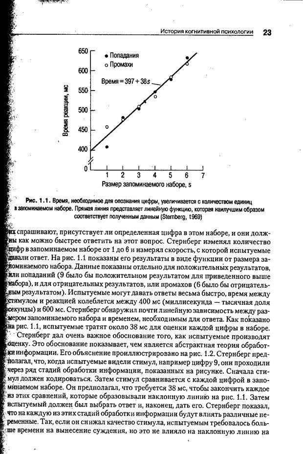 DJVU. Когнитивная психология [5-е издание]. Андерсон Д. Страница 20. Читать онлайн