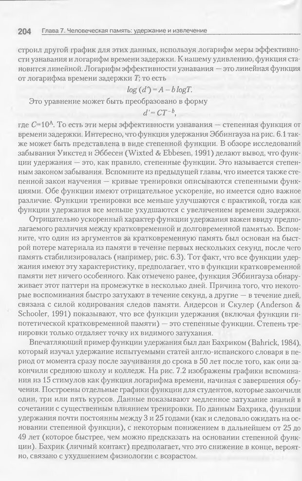 DJVU. Когнитивная психология [5-е издание]. Андерсон Д. Страница 201. Читать онлайн