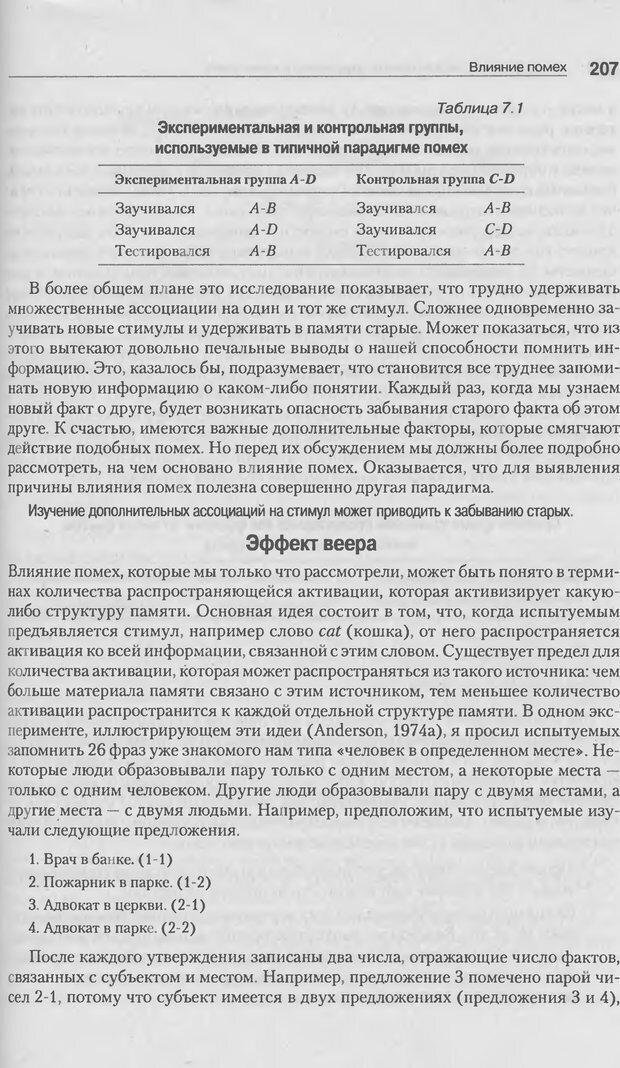 DJVU. Когнитивная психология [5-е издание]. Андерсон Д. Страница 204. Читать онлайн