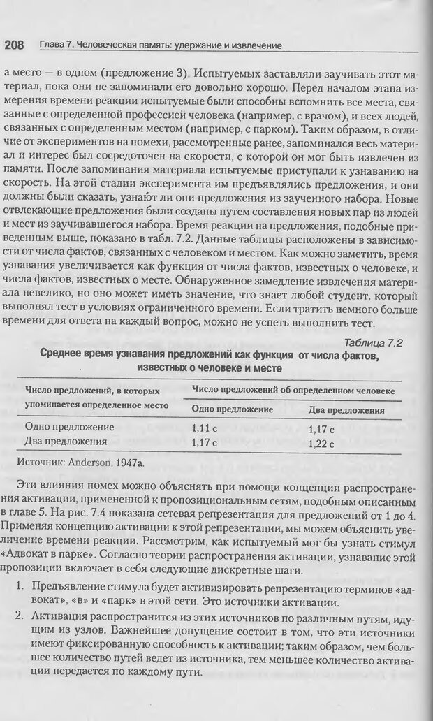 DJVU. Когнитивная психология [5-е издание]. Андерсон Д. Страница 205. Читать онлайн