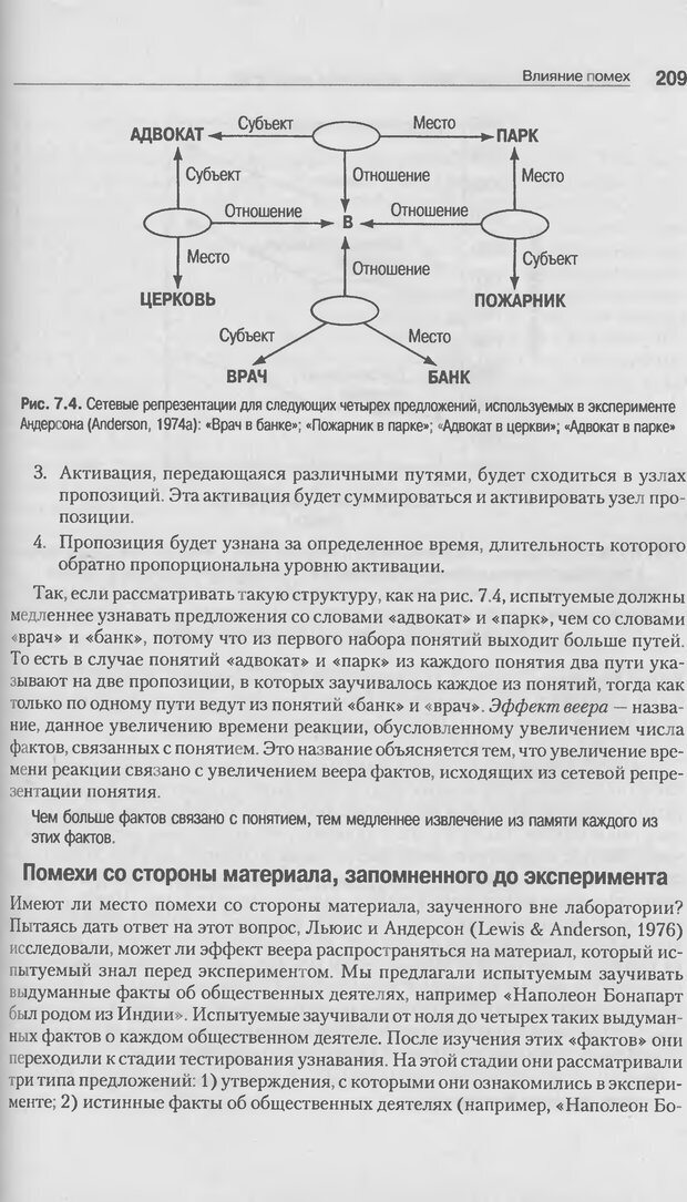 DJVU. Когнитивная психология [5-е издание]. Андерсон Д. Страница 206. Читать онлайн