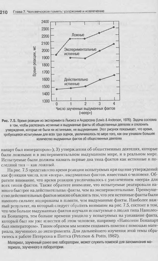 DJVU. Когнитивная психология [5-е издание]. Андерсон Д. Страница 207. Читать онлайн