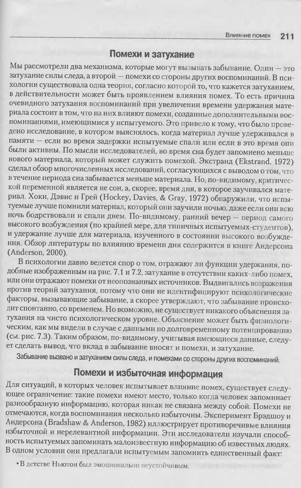 DJVU. Когнитивная психология [5-е издание]. Андерсон Д. Страница 208. Читать онлайн
