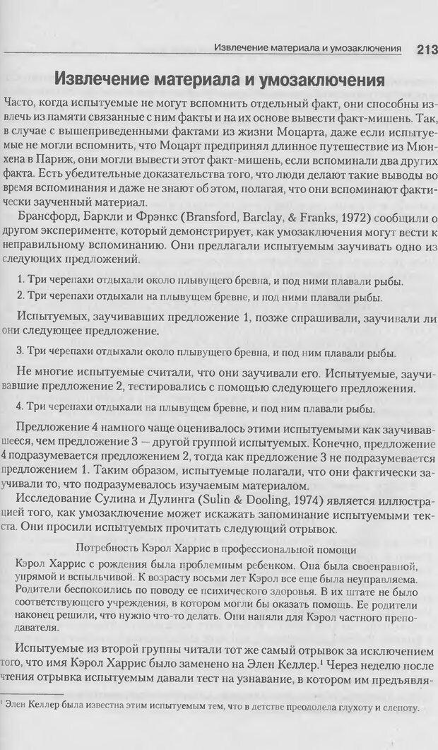 DJVU. Когнитивная психология [5-е издание]. Андерсон Д. Страница 210. Читать онлайн