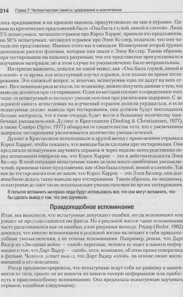DJVU. Когнитивная психология [5-е издание]. Андерсон Д. Страница 211. Читать онлайн