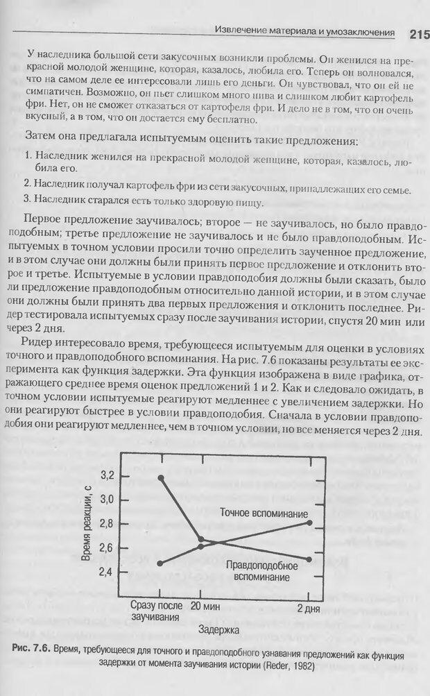 DJVU. Когнитивная психология [5-е издание]. Андерсон Д. Страница 212. Читать онлайн