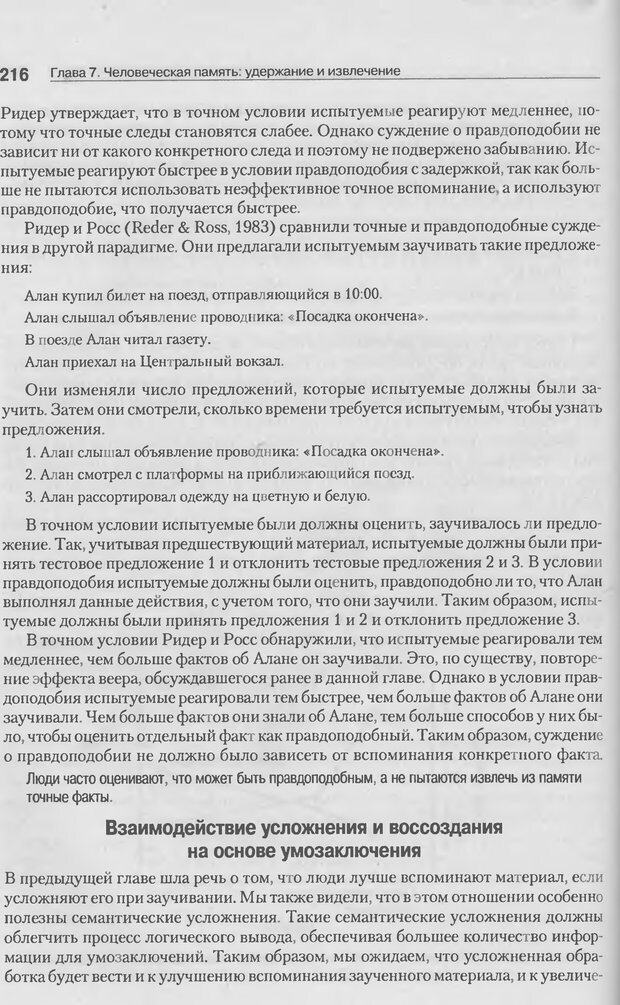 DJVU. Когнитивная психология [5-е издание]. Андерсон Д. Страница 213. Читать онлайн