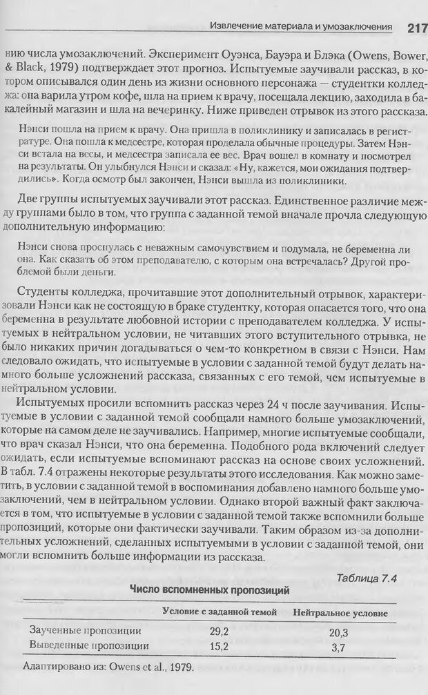 DJVU. Когнитивная психология [5-е издание]. Андерсон Д. Страница 214. Читать онлайн