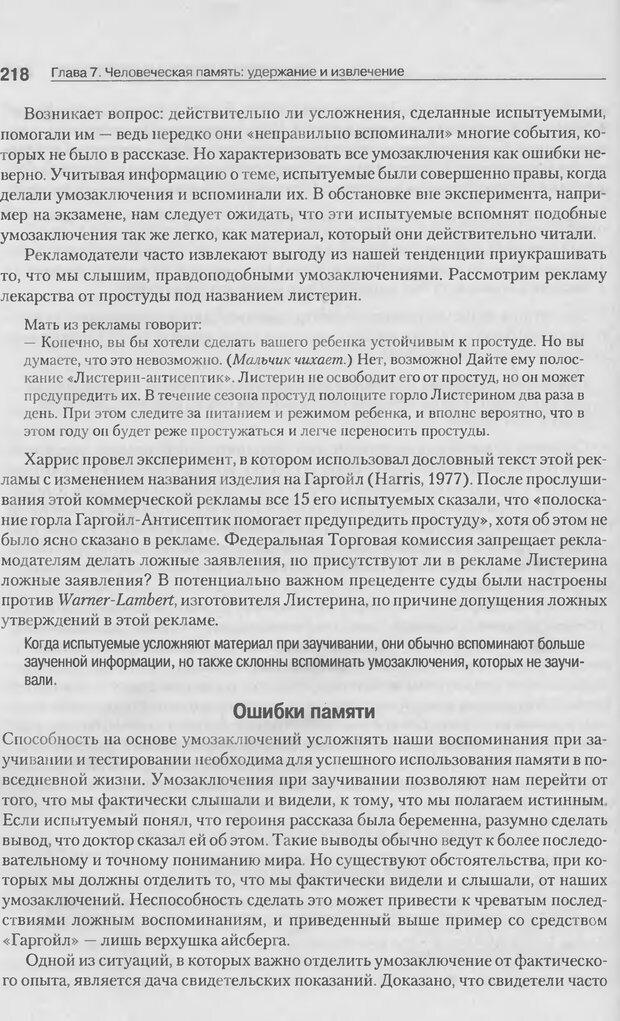 DJVU. Когнитивная психология [5-е издание]. Андерсон Д. Страница 215. Читать онлайн