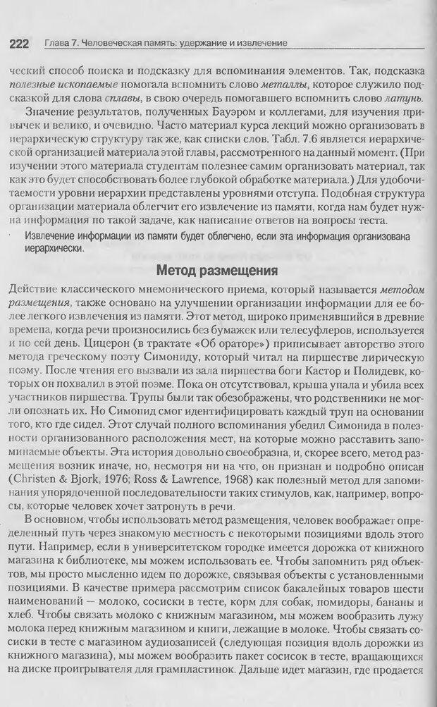 DJVU. Когнитивная психология [5-е издание]. Андерсон Д. Страница 219. Читать онлайн