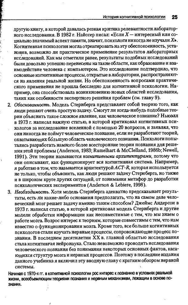 DJVU. Когнитивная психология [5-е издание]. Андерсон Д. Страница 22. Читать онлайн