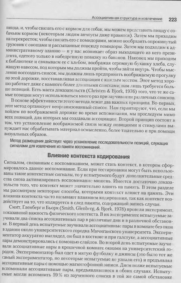 DJVU. Когнитивная психология [5-е издание]. Андерсон Д. Страница 220. Читать онлайн