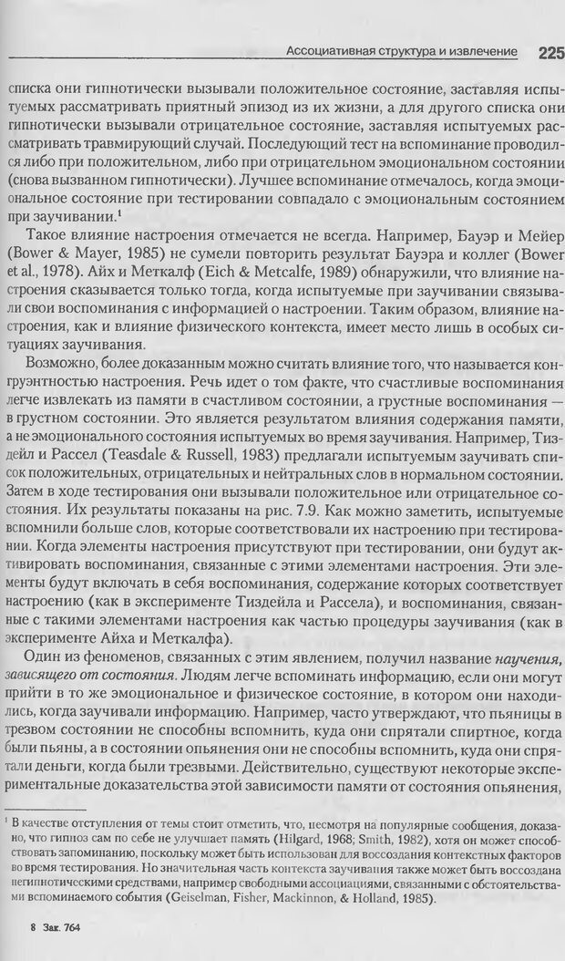 DJVU. Когнитивная психология [5-е издание]. Андерсон Д. Страница 222. Читать онлайн