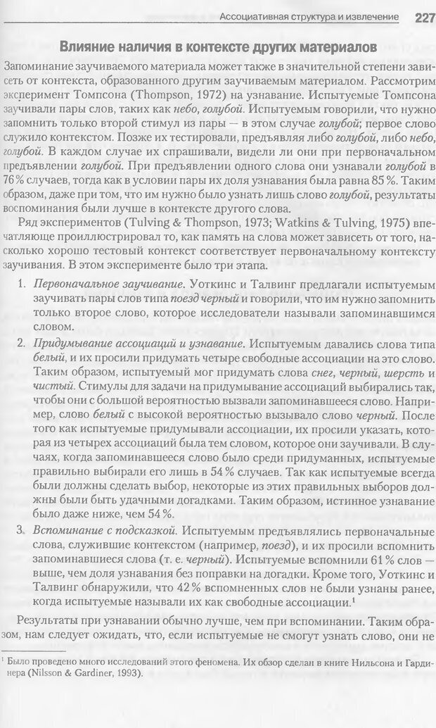 DJVU. Когнитивная психология [5-е издание]. Андерсон Д. Страница 224. Читать онлайн