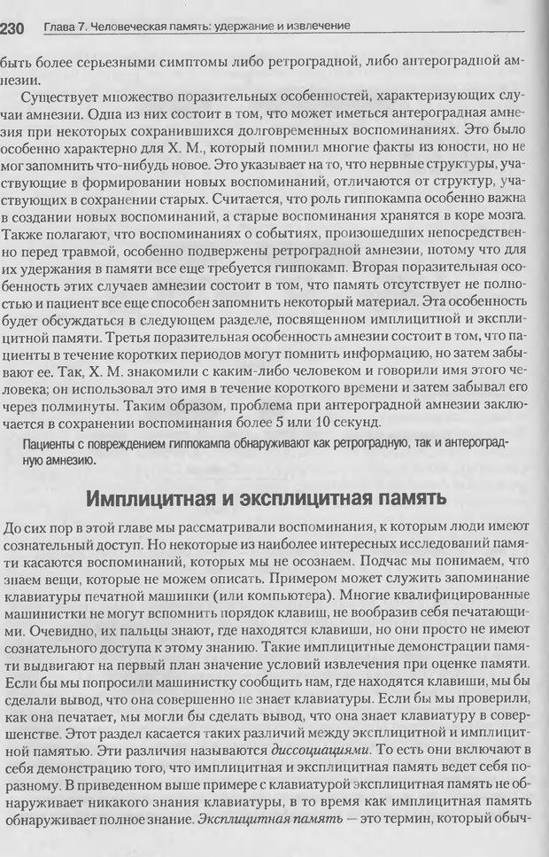 DJVU. Когнитивная психология [5-е издание]. Андерсон Д. Страница 227. Читать онлайн