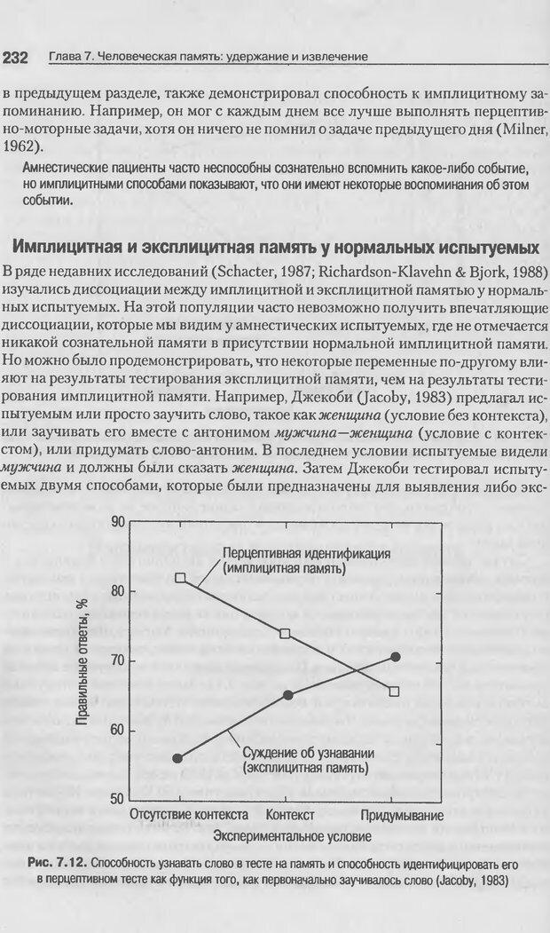 DJVU. Когнитивная психология [5-е издание]. Андерсон Д. Страница 229. Читать онлайн