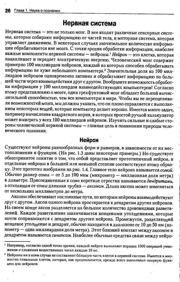 DJVU. Когнитивная психология [5-е издание]. Андерсон Д. Страница 23. Читать онлайн