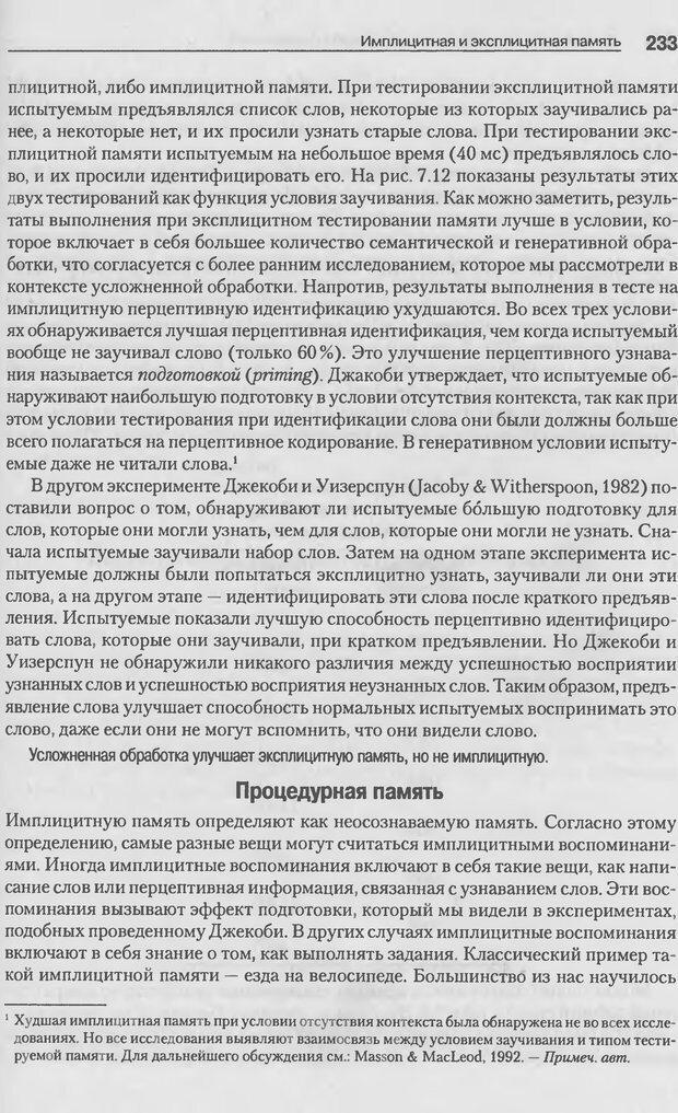 DJVU. Когнитивная психология [5-е издание]. Андерсон Д. Страница 230. Читать онлайн