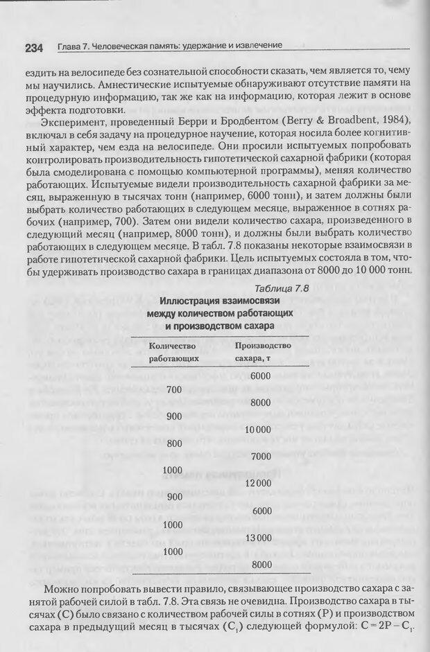 DJVU. Когнитивная психология [5-е издание]. Андерсон Д. Страница 231. Читать онлайн