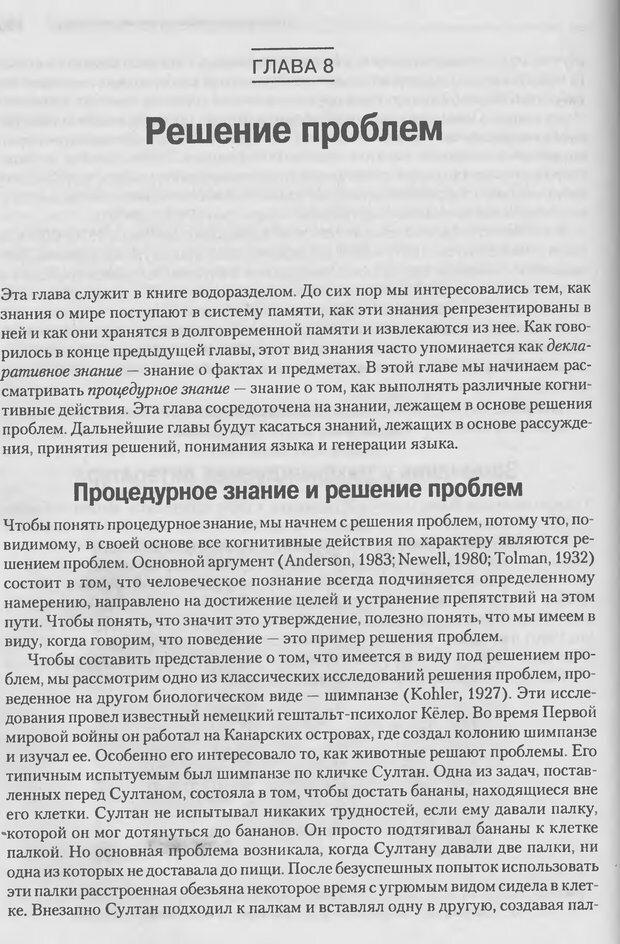DJVU. Когнитивная психология [5-е издание]. Андерсон Д. Страница 233. Читать онлайн