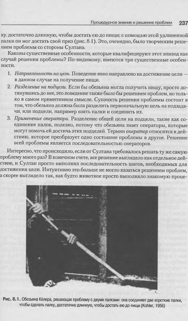 DJVU. Когнитивная психология [5-е издание]. Андерсон Д. Страница 234. Читать онлайн