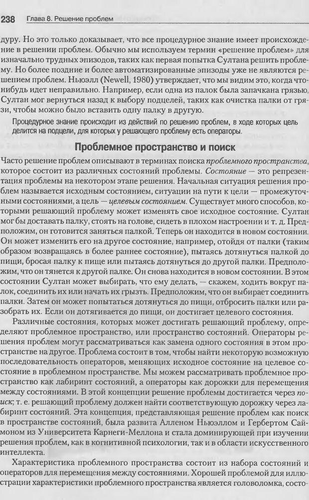DJVU. Когнитивная психология [5-е издание]. Андерсон Д. Страница 235. Читать онлайн