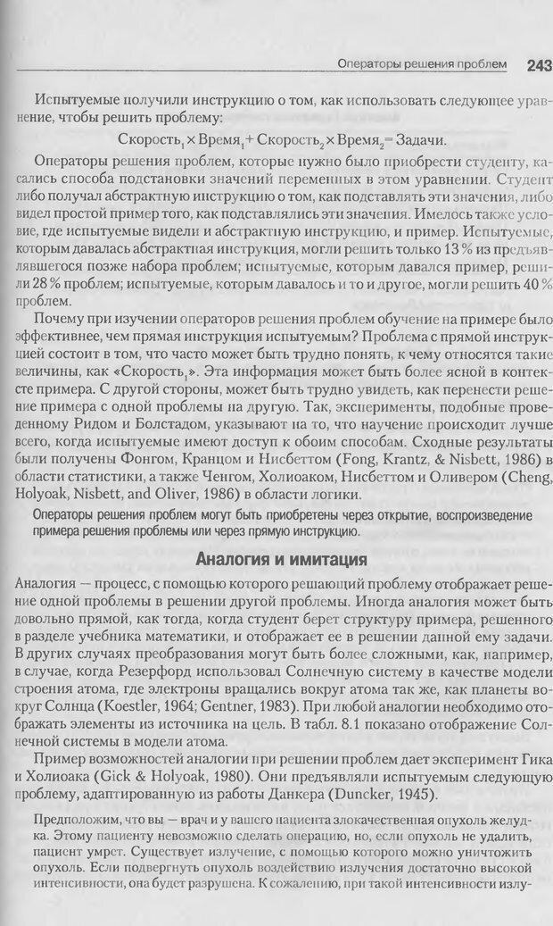 DJVU. Когнитивная психология [5-е издание]. Андерсон Д. Страница 240. Читать онлайн