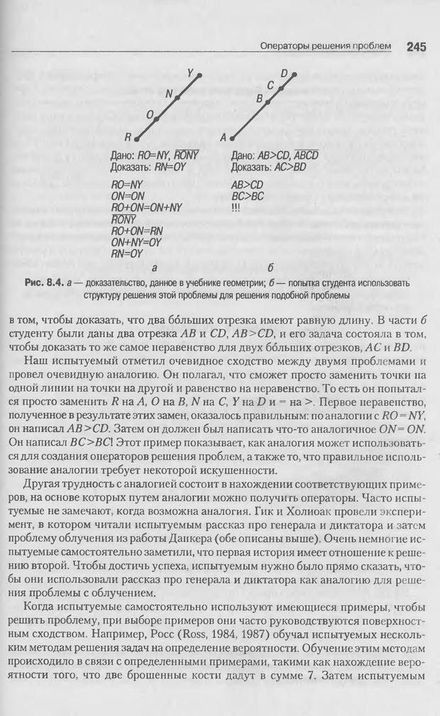 DJVU. Когнитивная психология [5-е издание]. Андерсон Д. Страница 242. Читать онлайн