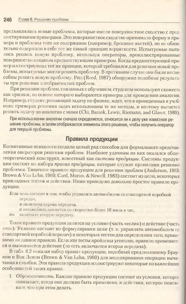 DJVU. Когнитивная психология [5-е издание]. Андерсон Д. Страница 243. Читать онлайн