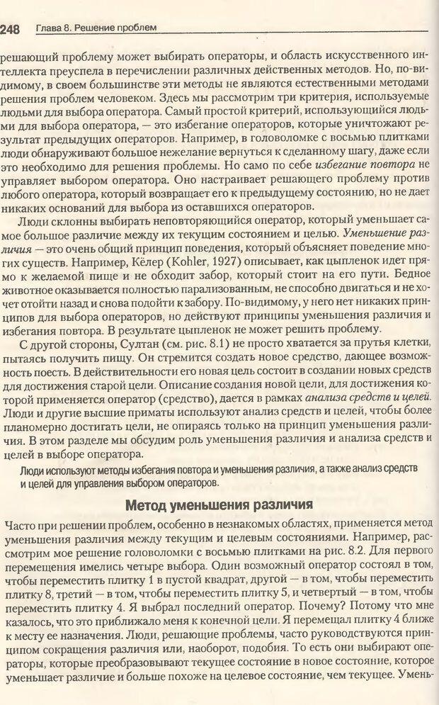 DJVU. Когнитивная психология [5-е издание]. Андерсон Д. Страница 245. Читать онлайн