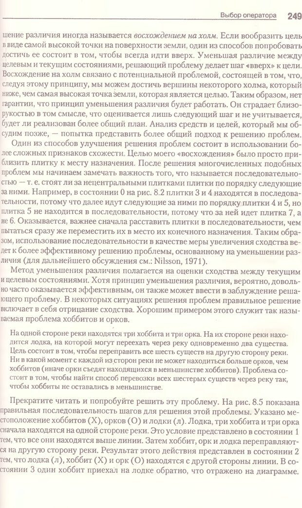 DJVU. Когнитивная психология [5-е издание]. Андерсон Д. Страница 246. Читать онлайн